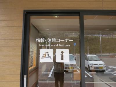 Rest Area Nagasaki Kaido Suzuta Pass