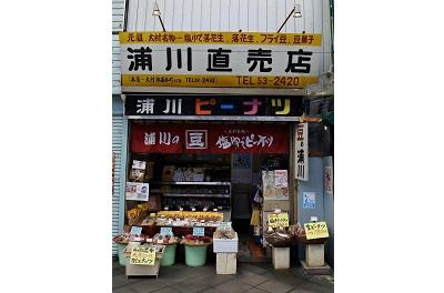 우라카와 콩점 【역 거리점】