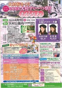 <br />【 개최중  ] 오무라 벚꽃 축제 설탕 로드 (나가사키 가도) 오무라 스위트 축제