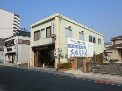 武田呉服店