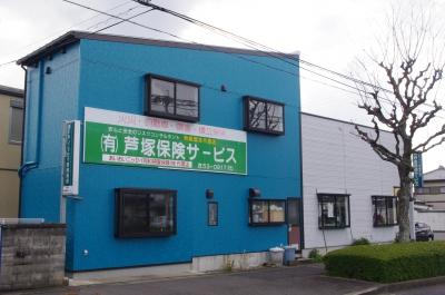 (有)芦塚保険サービス