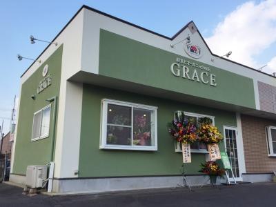 酵素とオーガニックの店 グレース
